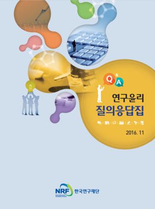 연구윤리질의응답집.PNG